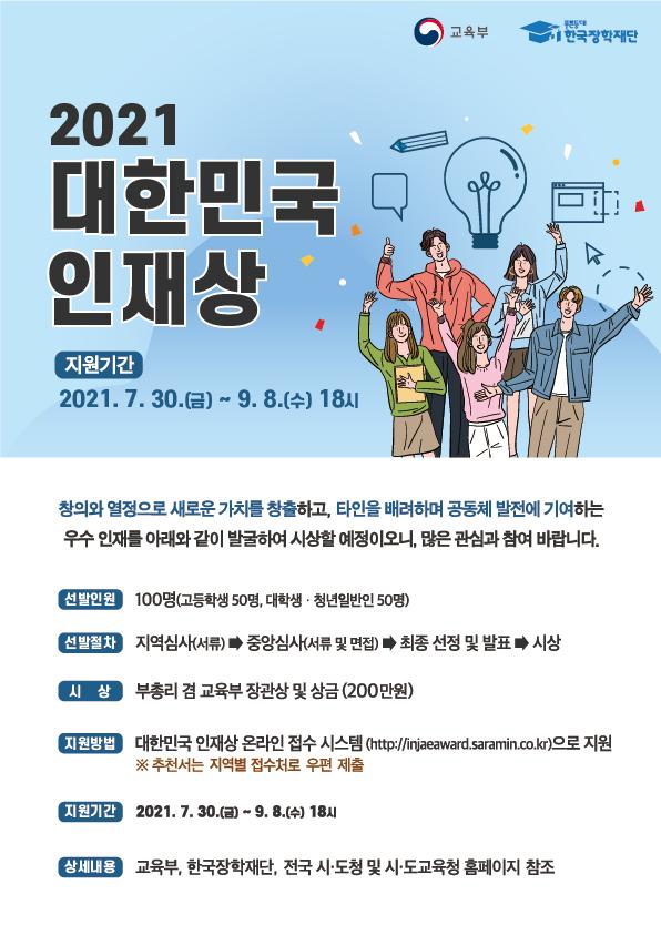 2021대한민국인재상홍보자료(웹포스터_신정기간연장).jpg